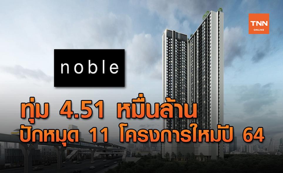 NOBLE เตรียมทุ่มเงิน 45,100 ล้านบาทปักหมุด 11 โครงการใหม่ปี 64