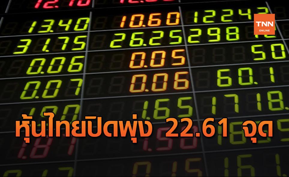 หุ้นไทยดีดกลับบวก 22.61 จุด รับแรงซื้อคืนหลังปิดลบวานนี้