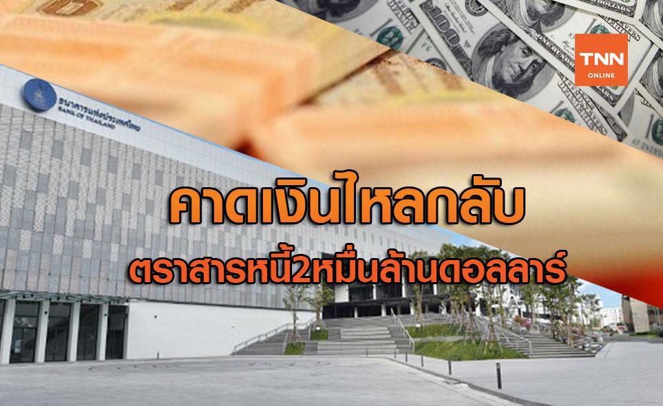 คาดเม็ดเงินต่างชาติไหลกลับตราสารหนี้ไทย 2 หมื่นล้านดอลลาร์ฯ