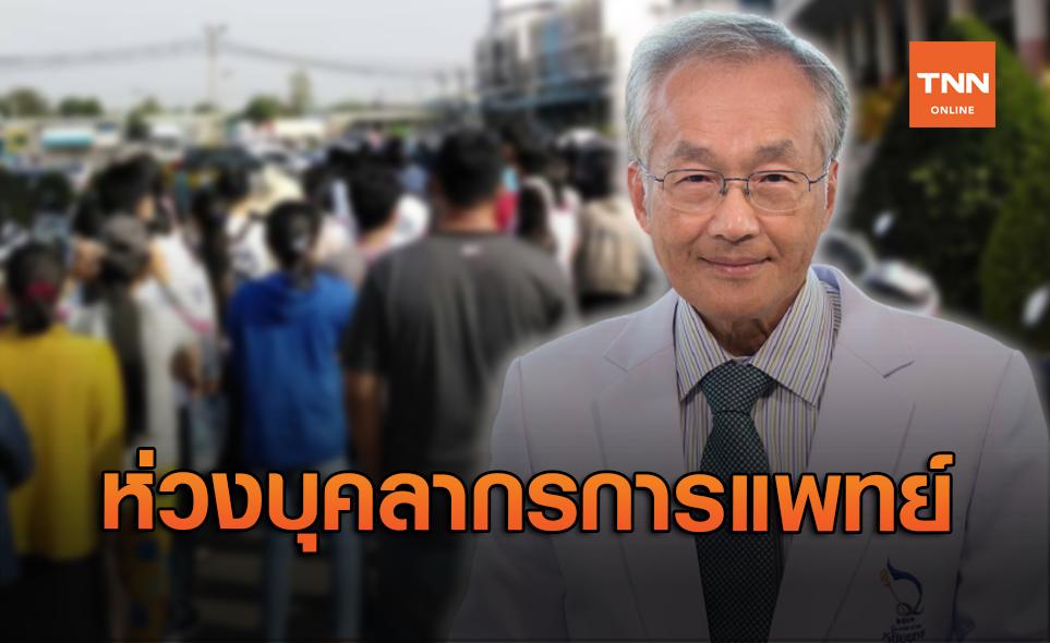 """""""หมอมนูญ"""" ชี้โควิดจากแรงงานเมียนมา เพิ่มความเสี่ยงต่อบุคลากรแพทย์ไทย"""