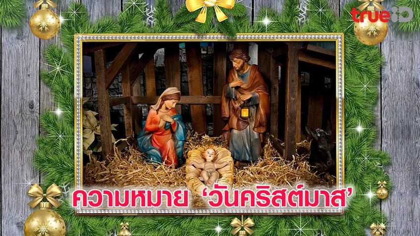 ความหมายวันคริสมาสต์ และ ดวงดาวแห่งเบธเลเฮม