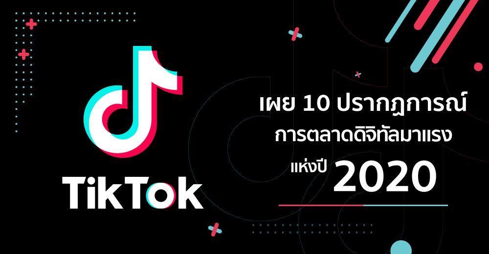 TikTok เผย 10 ปรากฏการณ์ การตลาดดิจิทัลมาแรง ปี 2020