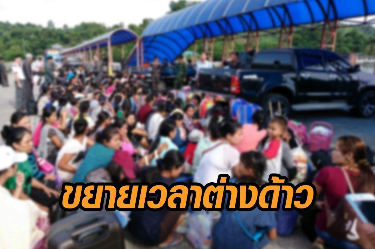 ครม.ไฟเขียว ขยายเวลาต่างด้าว ประเภทอยู่ไทยไม่เกิน 30 วัน เป็น 45 วัน ถึง 30 ก.ย.64