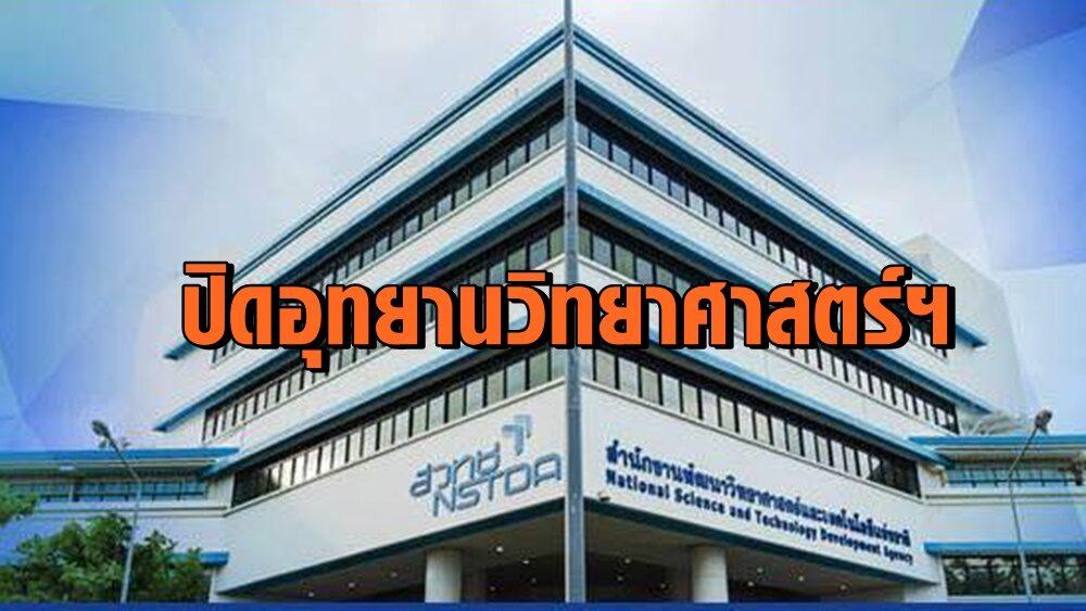 สวทช. ประกาศปิดอุทยานวิทยาศาสตร์ประเทศไทย 3 วันหลังบุคลากรติดโควิด