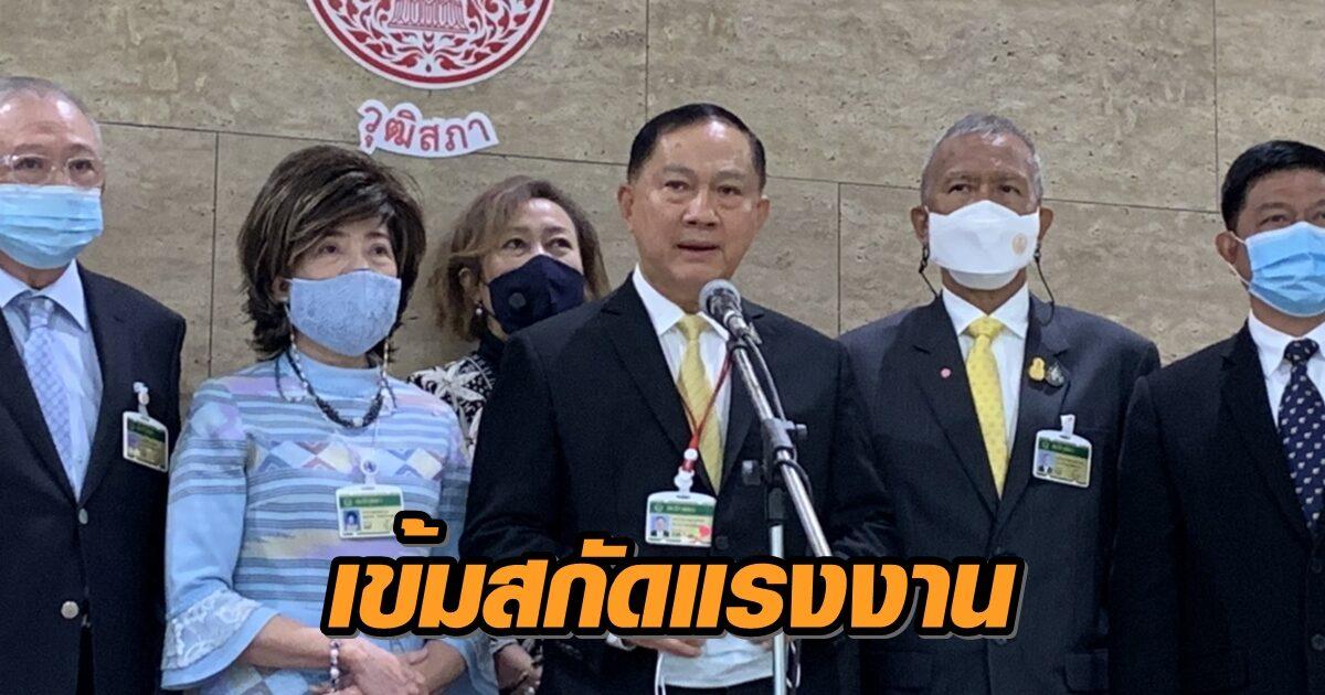 กมธ.แรงงาน วุฒิฯ เข้มสกัดกั้นแรงงานเข้าไทย-คุมการเคลื่อนที่ของแรงงานในพื้นที่เสี่ยง
