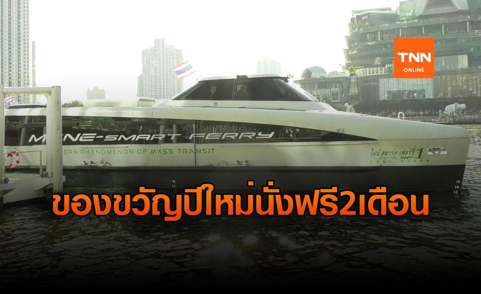 นายกรัฐมนตรีเปิดเรืออีสมาร์ท-นั่งฟรีปีใหม่ถึงวาเลนไทน์