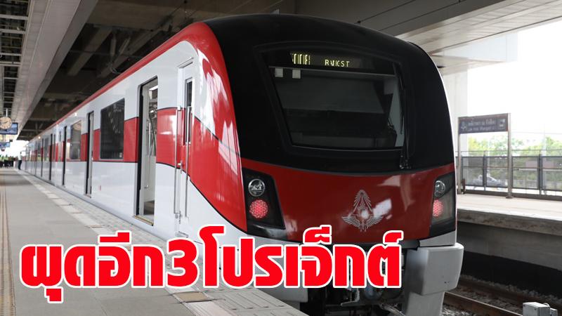 คมนาคมทุ่ม 4.2 หมื่นล้าน ผุด 3 โปรเจ็กต์รถไฟต่อขยายสีแดงชานเมือง เชื่อมปริมณฑลด้านเหนือกับกทม.