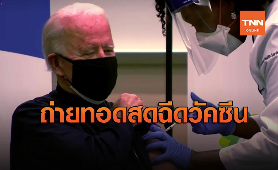 'โจ ไบเดน' ถ่ายทอดสดฉีดวัคซีนโควิด 19 สร้างความเชื่อมั่น