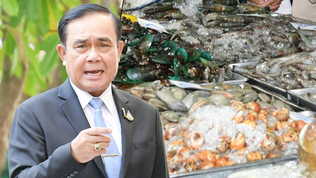 บิ๊กตู่ ย้ำ! ผู้ว่าฯประเมินสถานการณ์ต่างด้าว สั่งเช็กเชื้อปนเปื้ออาหารทะเล