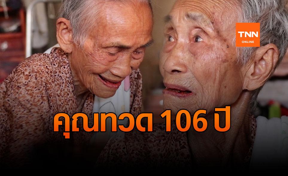 พบคุณทวด 106 ปี กินหมากสุขภาพจิตดีไม่เครียด