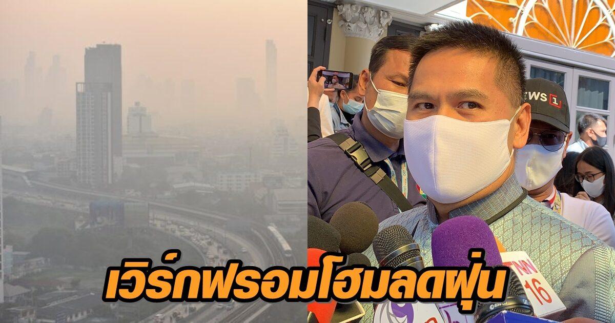 'วราวุธ' เผย 'บิ๊กตู่' สั่งข้าราชการ เวิร์กฟรอมโฮม ช่วยลดฝุ่น PM2.5