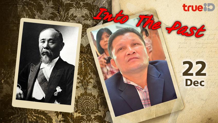 Into the past : เขาทราย แกแล็คซี่ สร้างสถิติป้องกันแชมป์โลกได้มากที่สุดในเอเชีย , อิโตะ ฮิโระบุมิ ดำรงตำแหน่งนายกรัฐมนตรีคนแรกของประเทศญี่ปุ่น (22ธ.ค.)