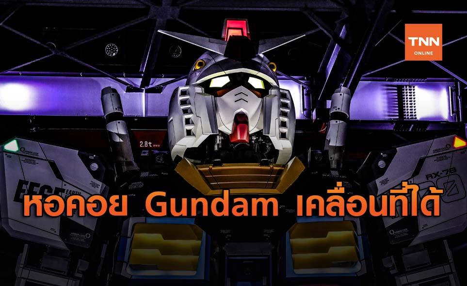 เผยโฉมหอคอย Gundam สูง 18 เมตร เคลื่อนที่ได้ !!
