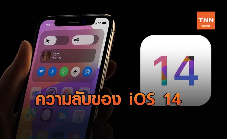 ความพิเศษของ iOS 14 ที่คุณอาจไม่รู้ !?