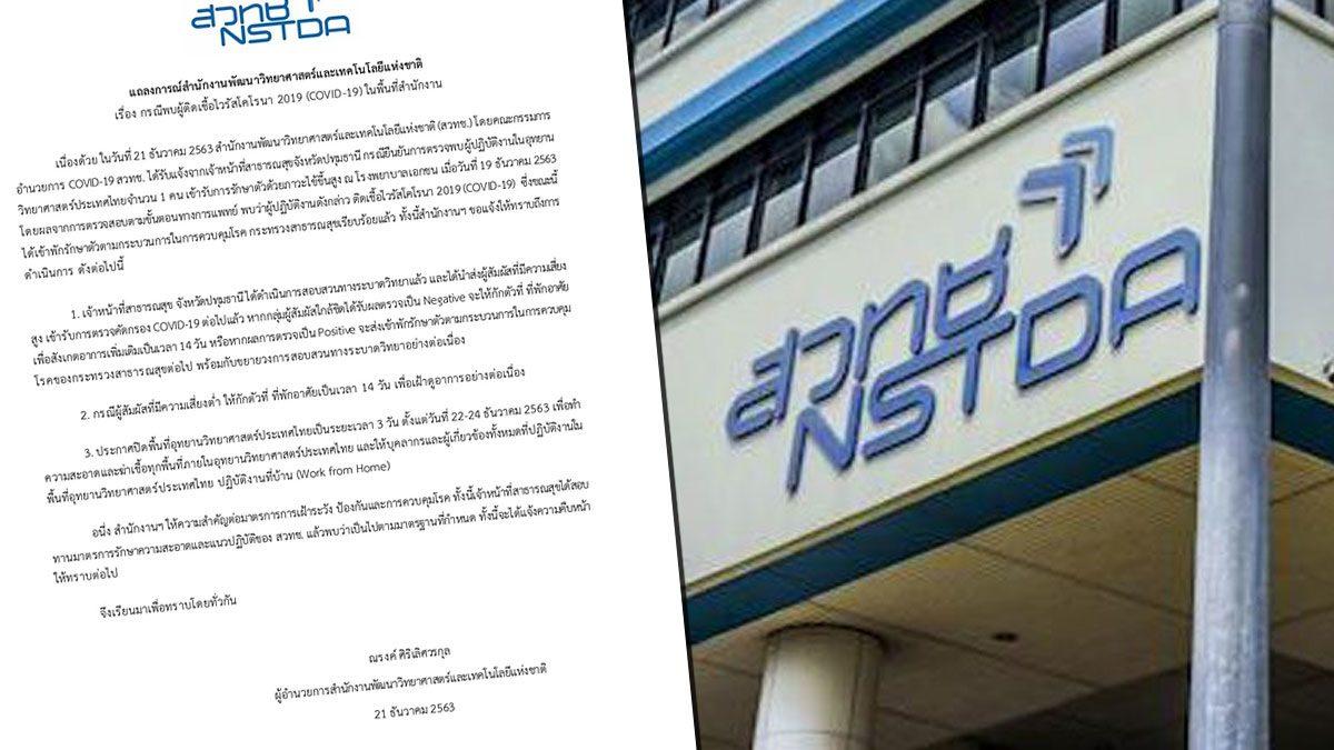 สวทช. ประกาศปิดอุทยานวิทยาศาสตร์ประเทศไทย หลังบุคลากรติดโควิด
