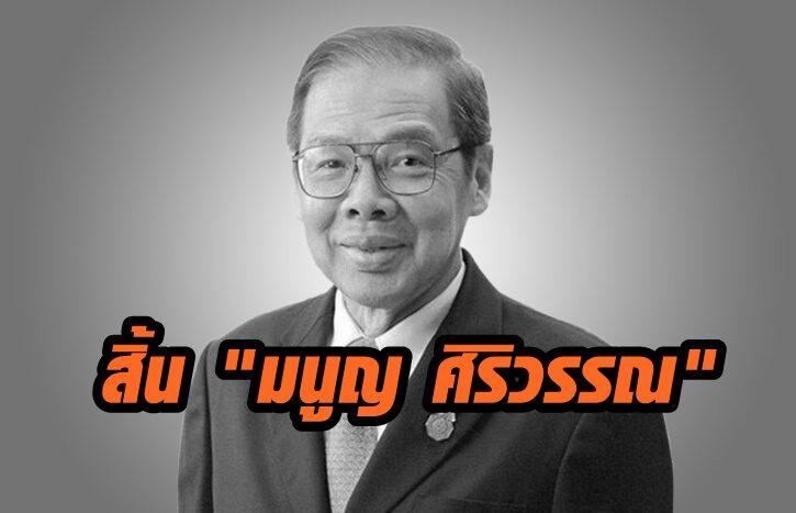 """สิ้น """"มนูญ ศิริวรรณ"""" ผู้เชี่ยวชาญด้านพลังงานของไทย"""