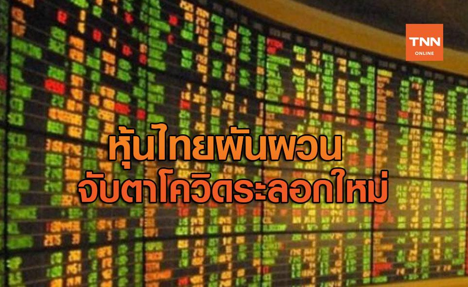 หุ้นไทยผ้นผวนจับตาโควิดระบาดระลอกใหม่