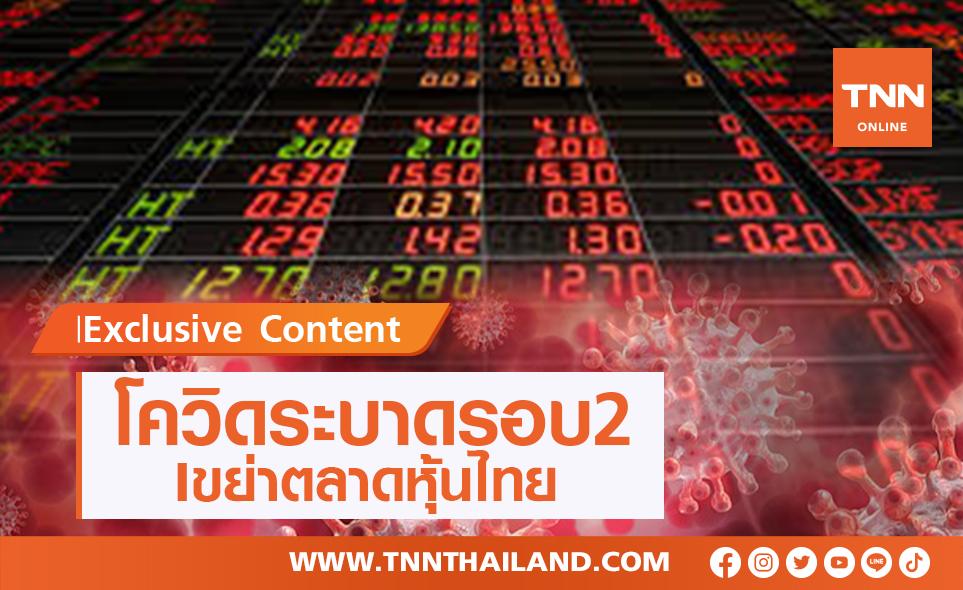 จับตาโควิดระบาดรอบ2เขย่าตลาดหุ้นไทย