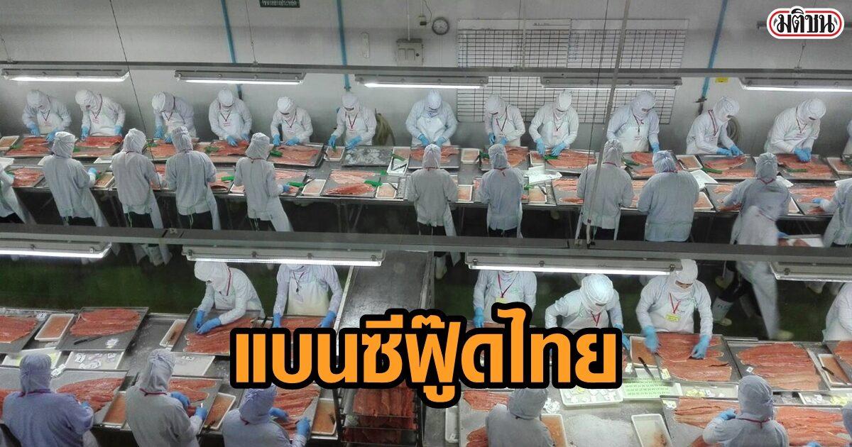 ลาว ร่อนจม.ถึงส่วนราชการ ห้ามนำเข้าอาหารทะเลสด-แช่แข็ง จากไทยชั่วคราว