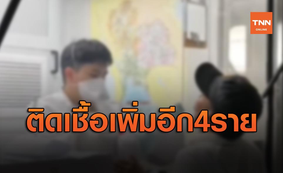 ติดเชื้อเพิ่ม นนทบุรีรายงานพบผู้ป่วยโควิด-19 อีก 4 ราย
