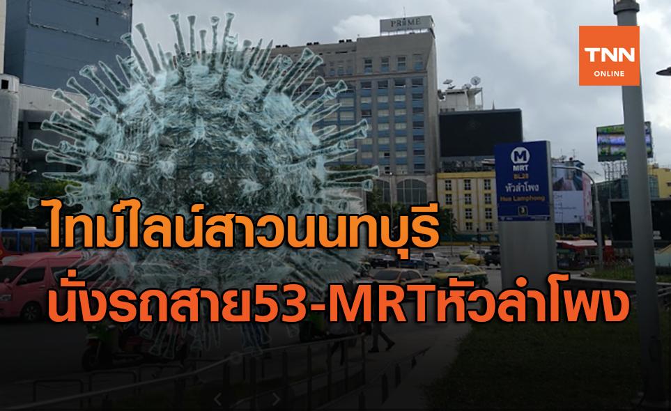 เปิดไทม์ไลน์ 'สาวนนทบุรี'ป่วยโควิดรายที่ 11 พบไปสีลม นั่งรถสาย53 -MRTหัวลำโพง