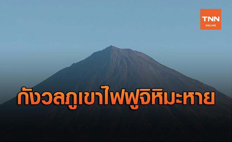 ชาวญี่ปุ่นหวั่นใจ ไม่มีหิมะบนยอดภูเขาไฟฟูจิ  อาจปะทุครั้งใหม่