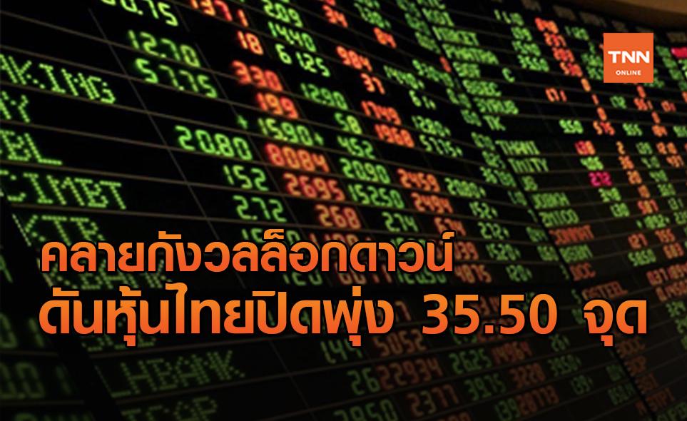 หุ้นไทยปิดพุ่ง 35.50 จุด หลังนลท.คลายความกังวลล็อกดาวน์