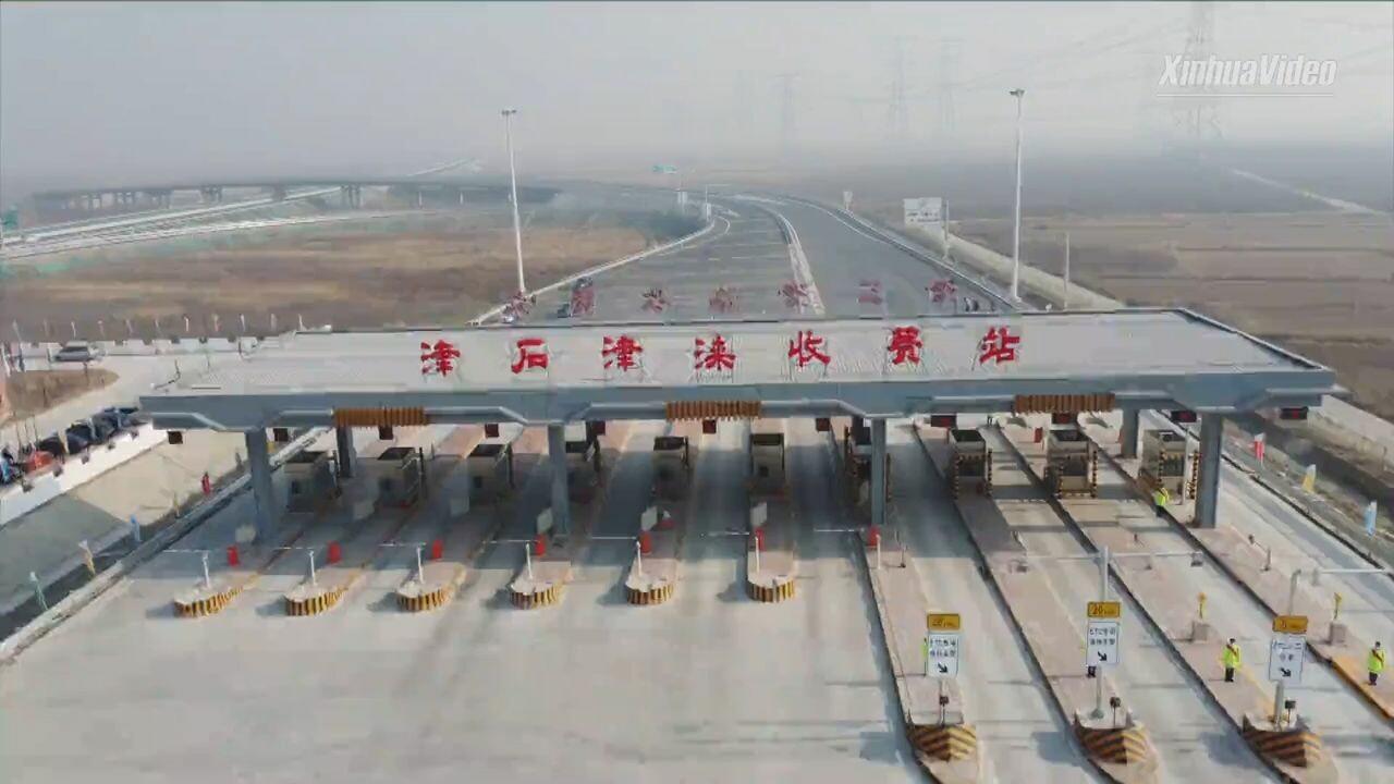 จีนเปิดทางด่วน 'เทียนจิน-สือเจียจวง' ประหยัดเวลา หนุนพัฒนาภูมิภาค