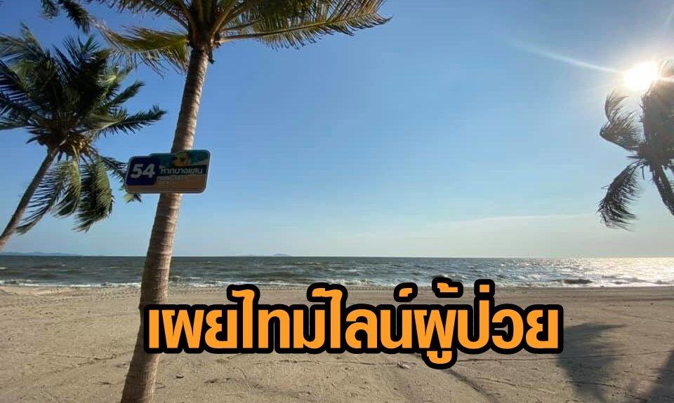 นนทบุรี ติดโควิดใหม่ 4 ราย พบไปสวนเสือศรีราชา เที่ยวหาดบางแสน ไหว้พระอยุธยา