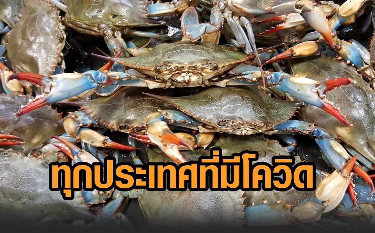 ด่วน! ลาวแก้ไขคำประกาศ ห้ามนำเข้าอาหารทะเลสดไทย เป็น 'ห้ามทุกประเทศ' เจอโควิด