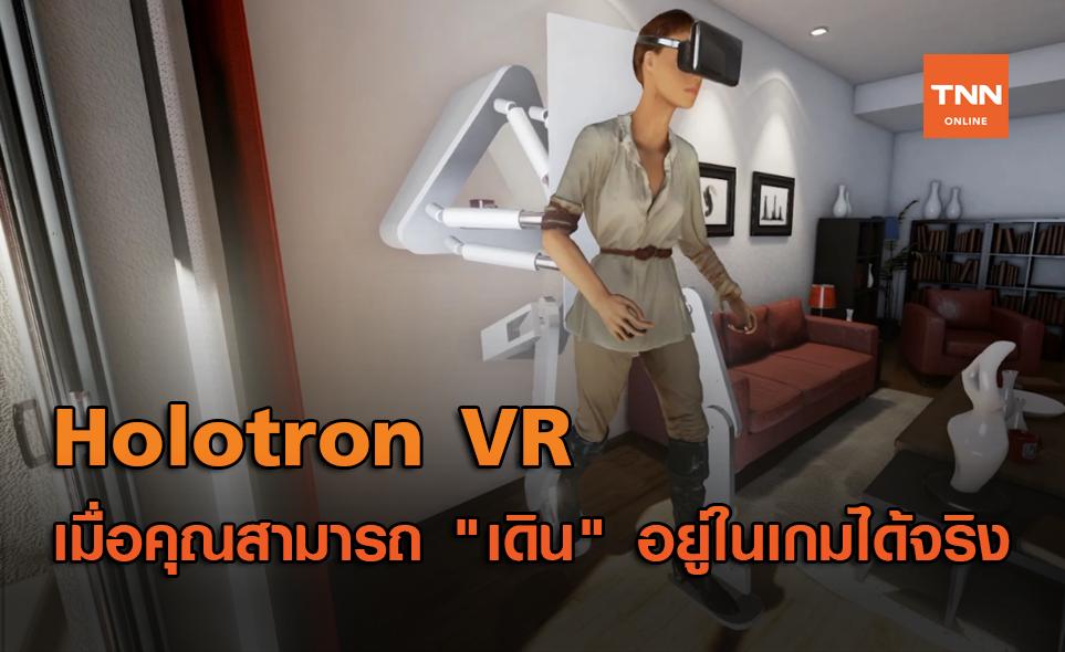 "Holotron VR - เมื่อคุณสามารถ ""เดิน"" อยู่ในเกมได้จริง ๆ"