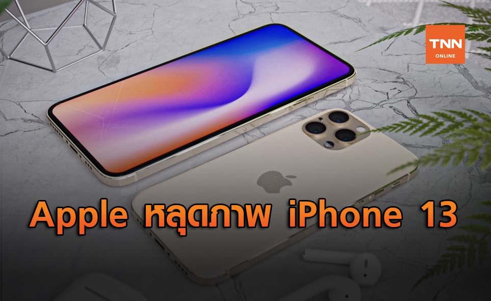 เตรียมซื้อ !! Apple หลุดดีไซต์ iPhone 13 ใหม่ล่าสุด
