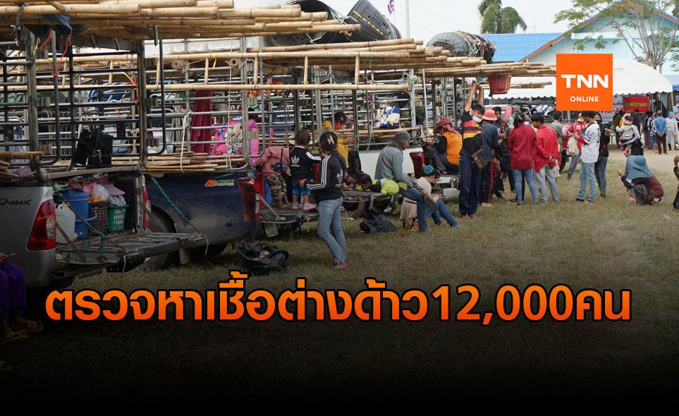 จันทบุรี! เร่งตรวจหาเชื้อโควิดแรงงานต่างด้าว 12,000 คน