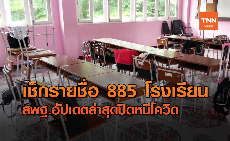 สพฐ. อัปเดตปิดโรงเรียนป้องกันโควิด 18 จังหวัด 885 แห่ง