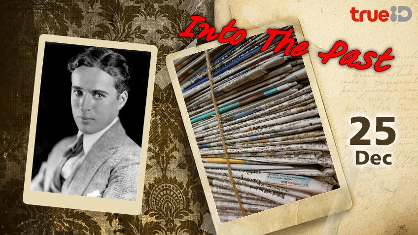 Into the past : หนังสือพิมพ์ไทยรัฐ ฉบับแรกออกวางจำหน่าย , ชาร์ลี แชปลิน นักแสดงชาวอังกฤษ เสียชีวิต (25ธ.ค.)