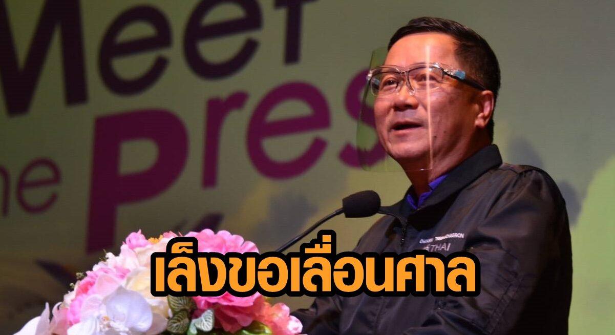 'การบินไทย' เล็งขอเลื่อนส่งข้อมูลศาลอีก 1 เดือน หลังเคลียร์เจ้าหนี้ไม่จบ