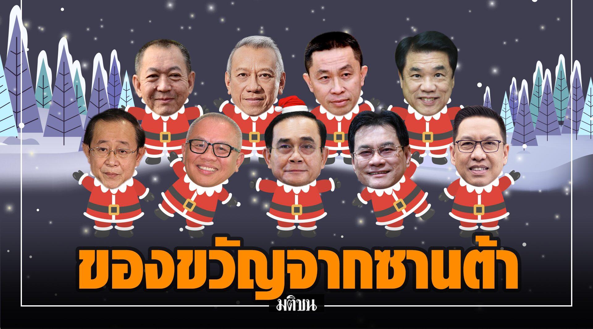 ใครได้ชิ้นไหนเช็คเลย!! ของขวัญปีใหม่ซานต้าตู่