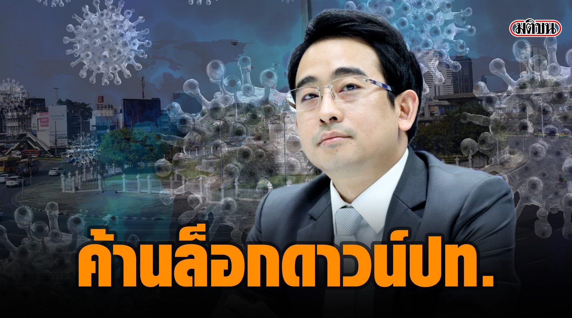 ศูนย์นโยบายเพื่อไทย ค้านล็อกดาวน์ทั้งปท. ชู 4 แนวคิด ล็อกดาวน์-คุมโรค อย่างไรให้สมดุล