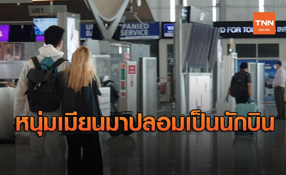สุวรรณภูมิชี้แจงกรณีชาวเมียนมาปลอมตัวเป็นนักบินเข้าพื้นที่สนามบิน