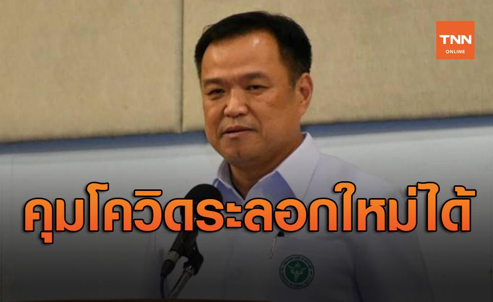 'อนุทิน' เชื่อมั่นระบบสาธารณสุขไทยคุมโควิด-19 ระลอกใหม่ได้