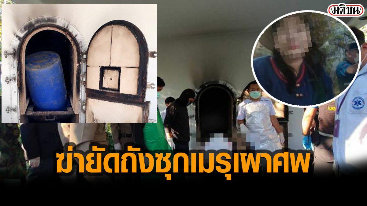 สยอง! สาวใหญ่วัย 59 ปี ถูกฆ่ายัดถัง ซ่อนไว้ในเมรุเผาศพ
