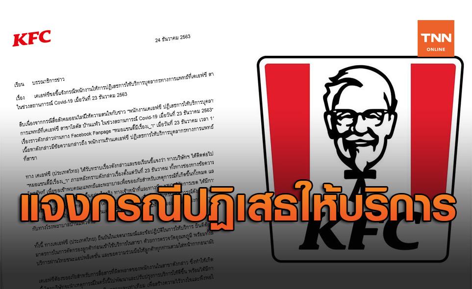 KFC ชี้แจงกรณีพนักงานปฏิเสธให้บริการบุคลากรทางการแพทย์