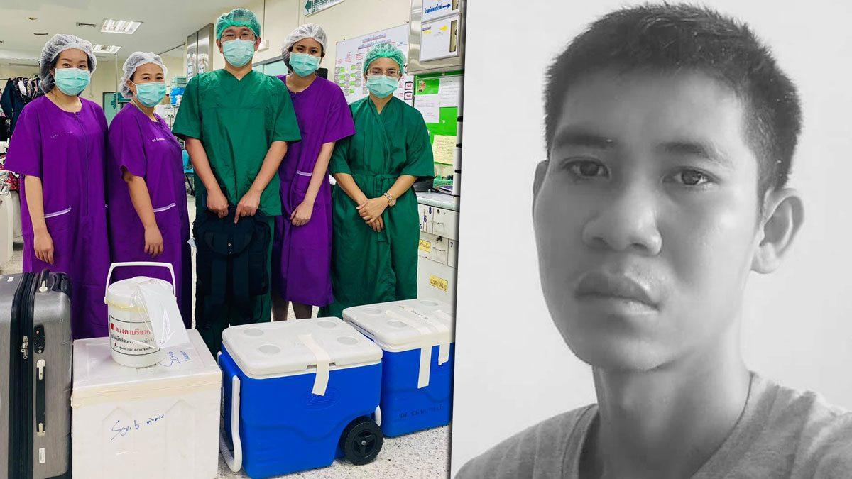 ความตั้งใจสุดท้าย! หนุ่มรถชนบริจาคอวัยวะ-ช่วยได้อีก 5 ชีวิต แม่เผยคำสั่งเสีย