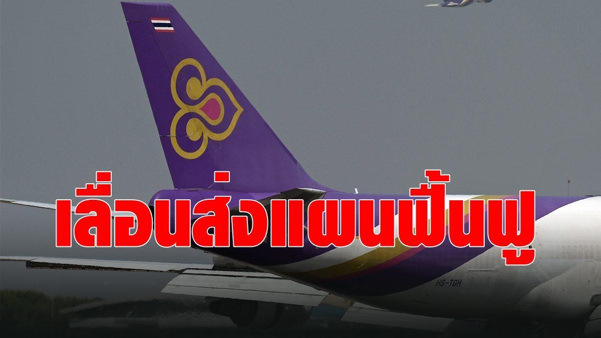การบินไทย ขอเลื่อนส่งแผนฟื้นฟู 1 ด.-จับตาปี 64 เผาจริงรายได้ลดจากปีนี้อีก 2 หมื่นล.