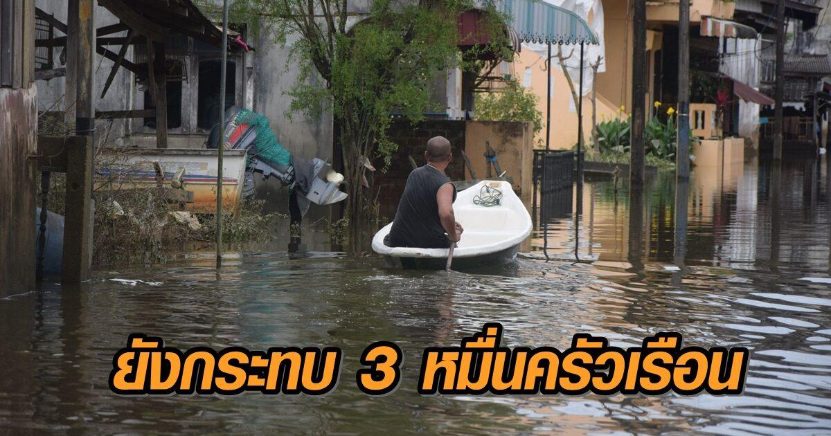 ปภ. เร่งช่วยเหลือ ปชช. 31,648 ครัวเรือน สถานการณ์น้ำท่วม 3 จังหวัดภาคใต้