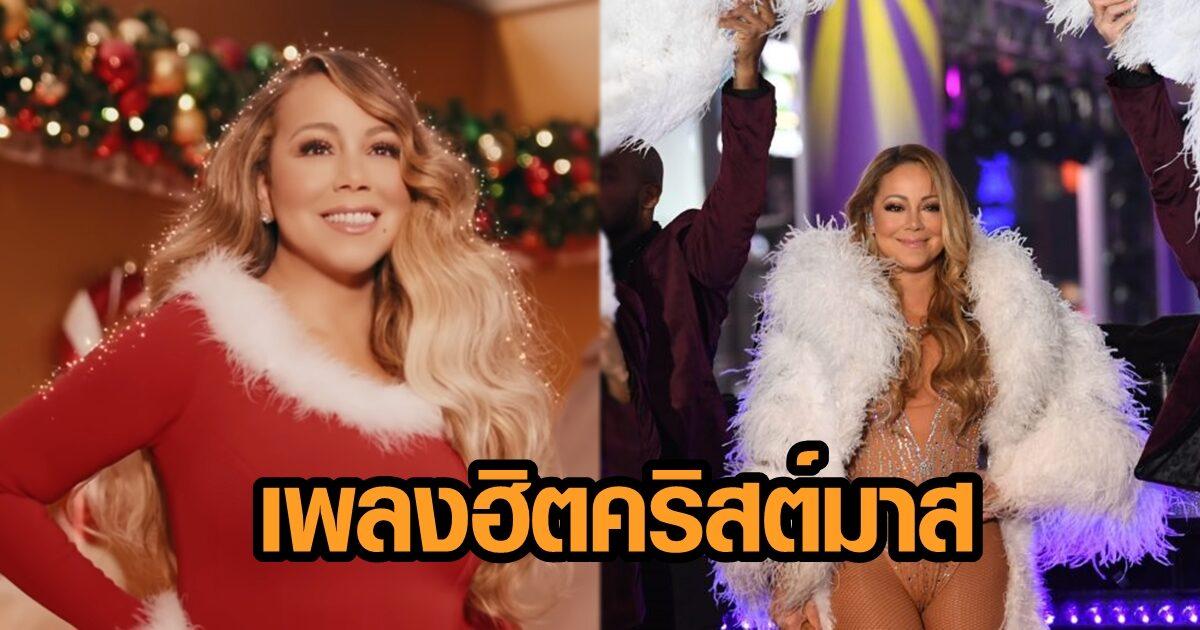 'All I Want for Christmas Is You' เพลงฮิตคริสต์มาส สร้างรายได้นับพันล้าน 'มารายห์ แครี่'