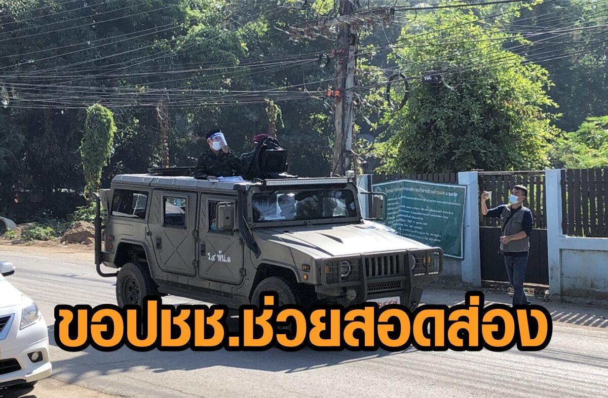 ทหารขึ้นรถประกาศตามหมู่บ้าน ขอ ปชช.ช่วยสอดส่อง-บอกญาติที่ทำงานในเมียนมา เข้าประเทศอย่างถูกต้อง