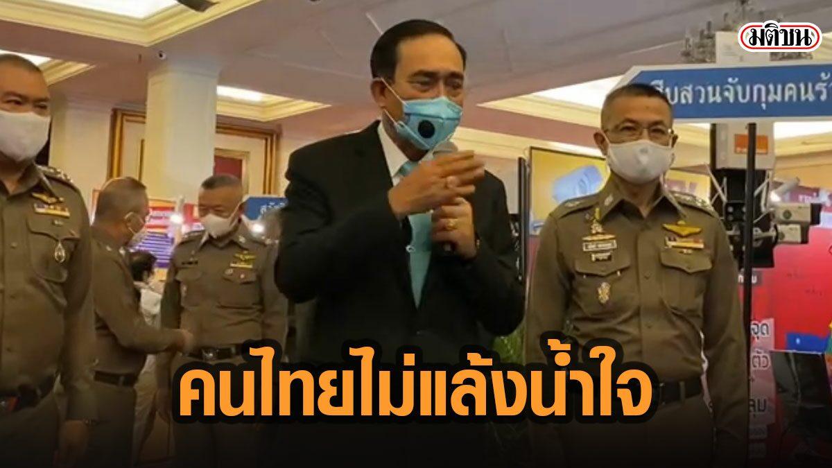 นายกฯขอคนไทยอย่าแล้งน้ำใจ หลังมีคนออกมาต่อต้านตั้งรพ.สนาม