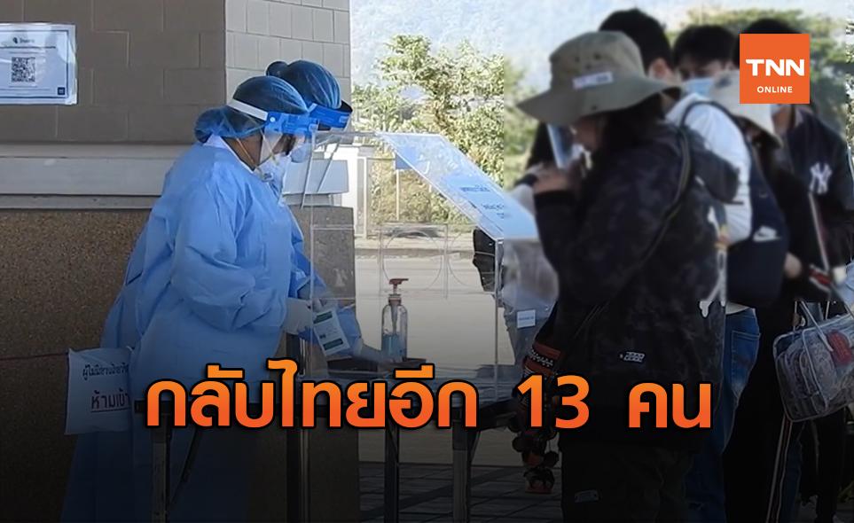 คนไทยในท่าขี้เหล็ก เดินทางกลับประเทศอีก 13 คน