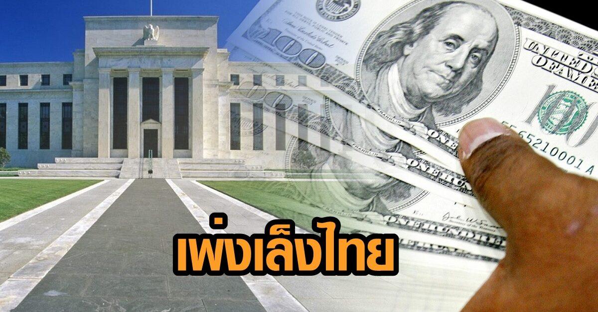 สหรัฐฯ เพ่งเล็งไทยแทรกแซงค่าเงิน กดดันค่าบาท กรอบวันนี้ 29.90-30.10 บาทต่อดอลลาร์